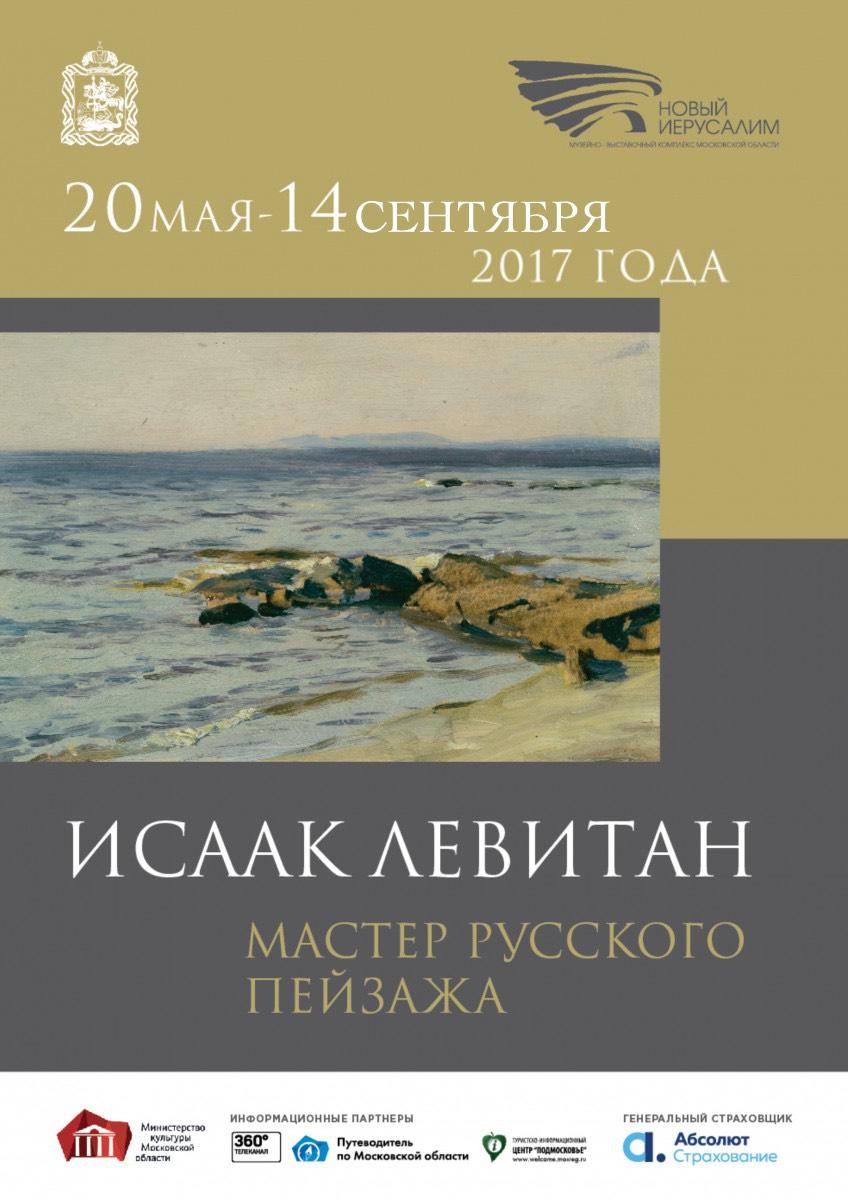 """Выставка """"Исаак Левитан. Мастер Русского пейзажа"""""""
