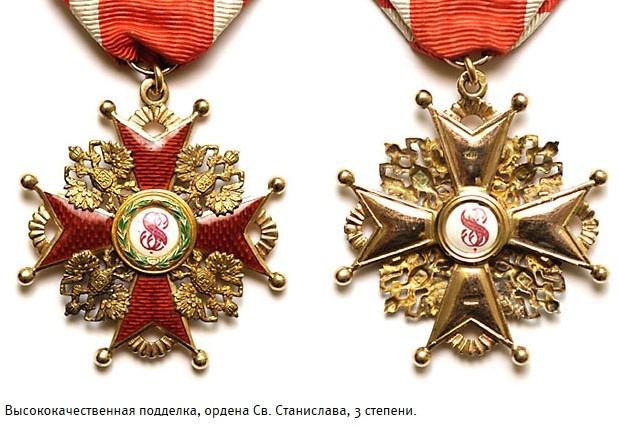подделка ордена святого станислава 3 степени