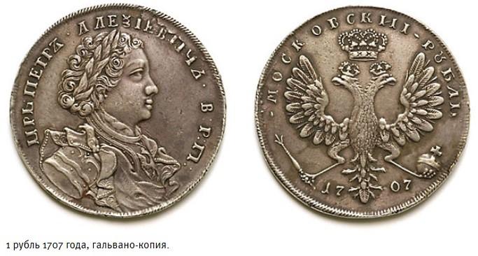 1 рубль 1707 года подделка