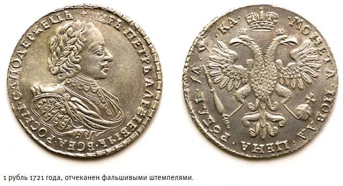 1 рубль 1721 года подделка