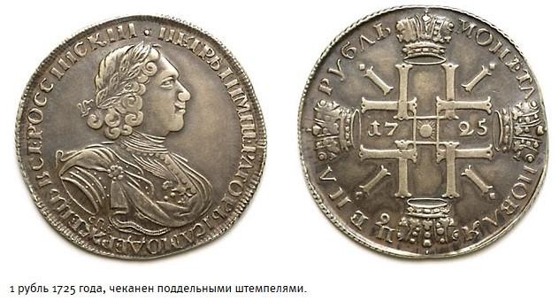 1 рубль 1725 года подделка