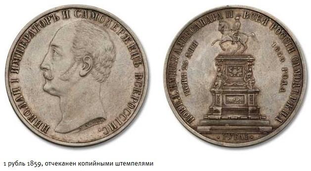 1 рубль 1859 подделка