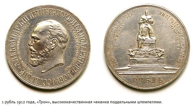 1 рубль 1912 года, «Трон» подделка