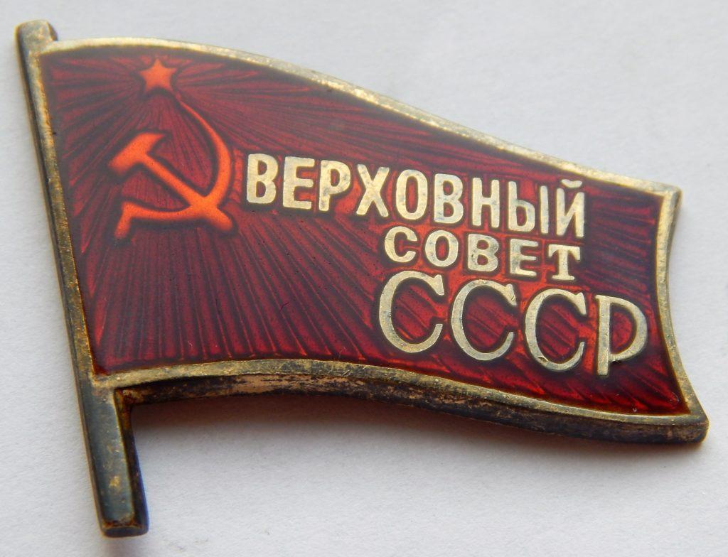 Знак Верховный Совет СССР