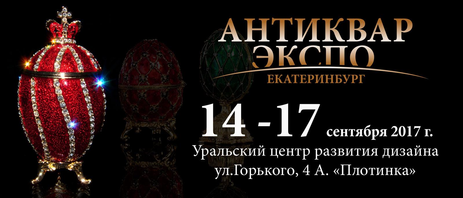 АНТИКВАР ЭКСПО ЕКАТЕРИНБУРГ