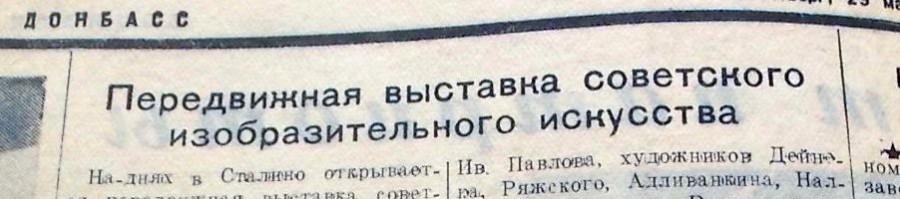 передвижная выставка советского изобразительного искусства в сталино