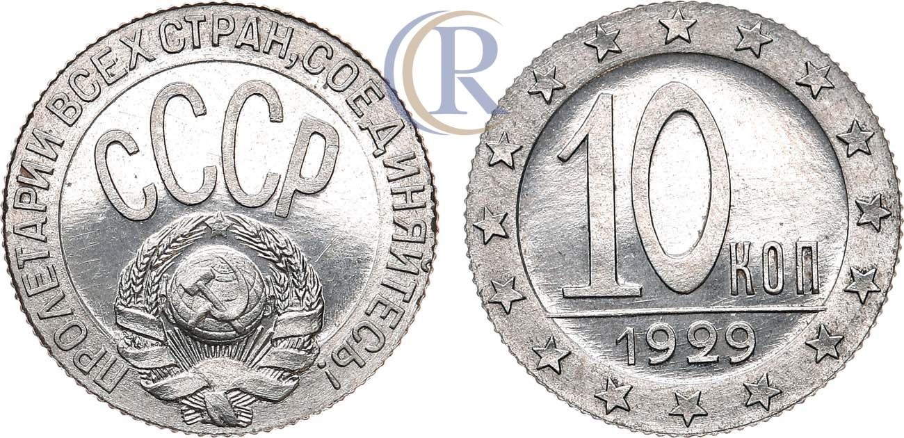 10 копеек 1929 Пробные