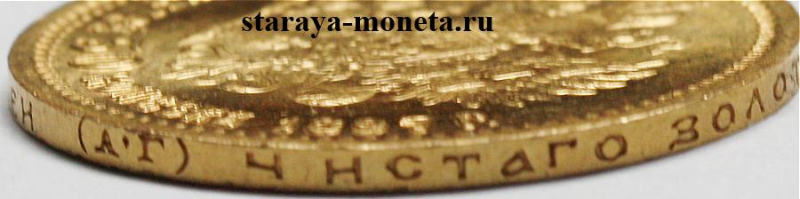 7 рублей 50 копеек 1897 г. (АГ), золото. Подделка высокого качества