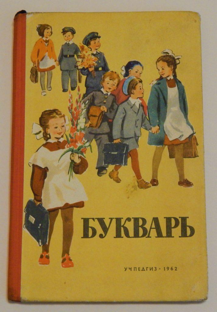 Букварь 1962 г. СССР