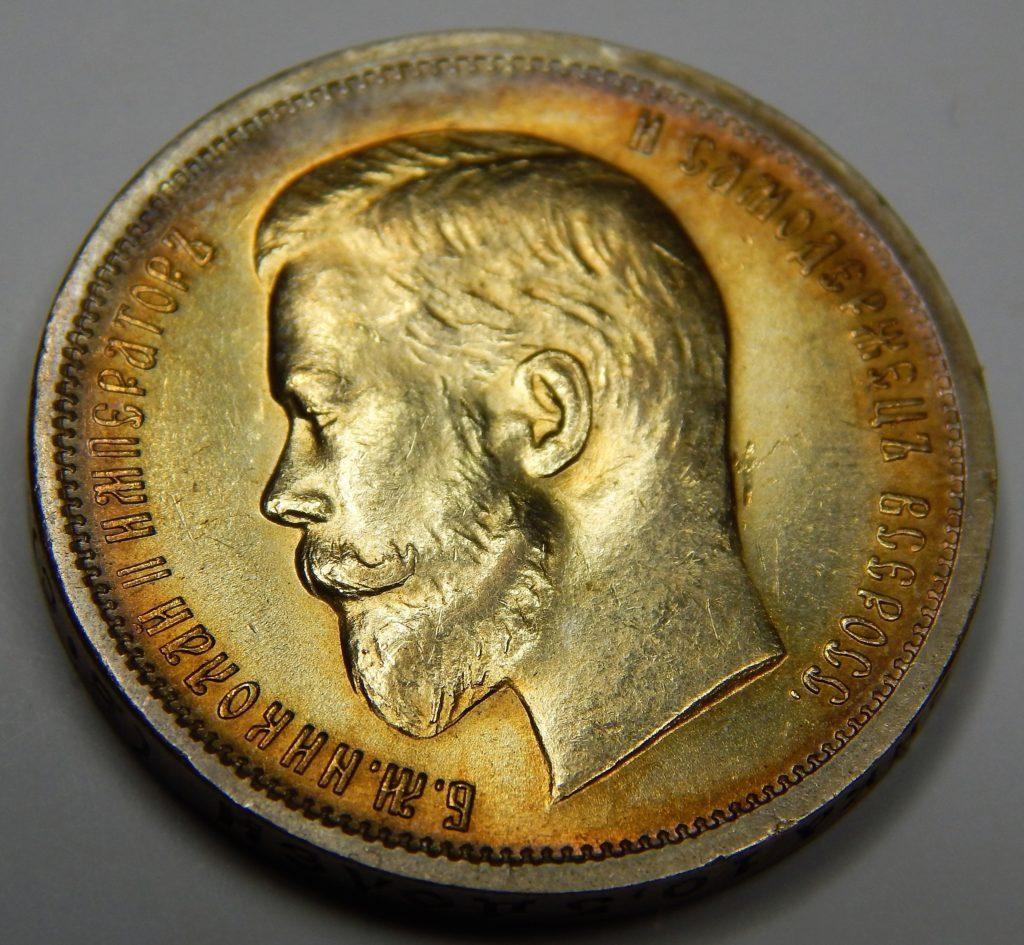 Купим русские серебряные монеты в Москве
