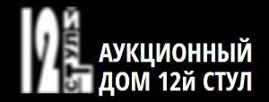 """""""12й стул"""" Аукционный Дом логотип"""