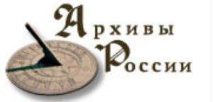 Архивы России логотип