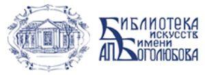 Библиотека искусств им. А.П. Боголюбова логотип
