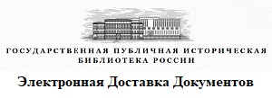 Электронная Доставка документов ГПИБ России (форма заказа)