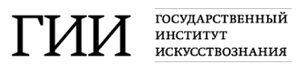 Государственный институт искусствознания (ГИИ) логотип