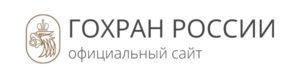 ГОХРАН РОССИИ логотип