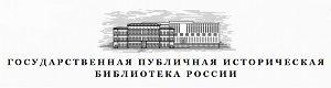 «Государственная публичная историческая библиотека России» (ГПИБ России) логотип