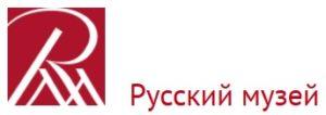 Государственный Русский музей логотип
