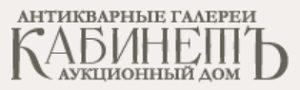 """Аукционный дом """"Кабинетъ"""" логотип"""