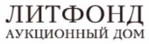 """Аукционный дом """"Литфонд"""" логотип"""