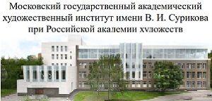 МГАХИ им. В.И. Сурикова логотип