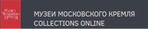 Музеи Московского Кремля коллекции-онлайн
