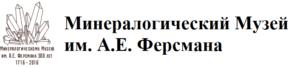 Минералогический Музей им. А.Е. Ферсмана логотип