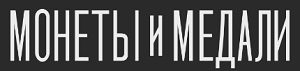"""Аукционный дом """"Монеты и Медали"""" логотип"""