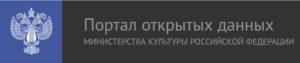 Портал открытых данных Минкультуры России логотип