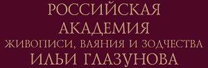 РАЖВиЗ Ильи Глазунова логотип
