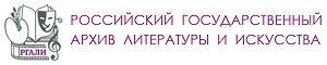 РГАЛИ логотип