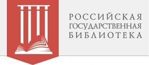 Российская государственная библиотека (РГБ) логотип