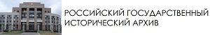 Российский государственный исторический архив РГИА логотип
