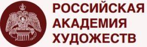Российская академия художеств (РАХ) логотип