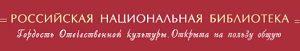 Российская национальная библиотека РНБ логотип