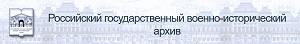 Российский государственный военно-исторический архив логотип