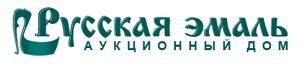 """Аукционный дом """"Русская эмаль"""" логотип"""