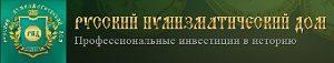 """Аукционный дом """"Русский Нумизматический Дом"""" логотип"""
