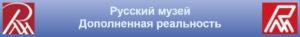 Русский музей. Дополненная реальность логотип