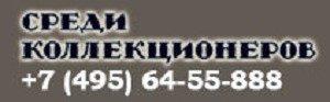 """Аукционный дом """"СРЕДИ КОЛЛЕКЦИОНЕРОВ"""" логотип"""