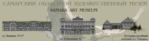 Самарский областной художественный музей логотип