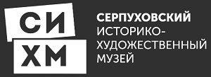 Серпуховский историко-художественный музей логотип