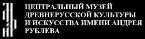 ЦЕНТРАЛЬНЫЙ МУЗЕЙ ДРЕВНЕРУССКОЙ КУЛЬТУРЫ И ИСКУССТВА ИМЕНИ АНДРЕЯ РУБЛЕВА логотип