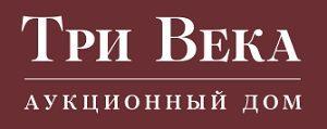 """Аукционный дом """"Три Века"""" логотип"""