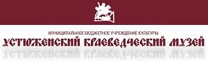 Устюженский краеведческий музей логотип