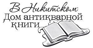 """Аукцион """"В Никитском"""" логотип"""