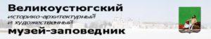 Великоустюгский музей-заповедник логотип