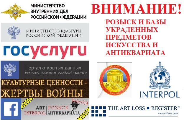 Внимание! Розыск и базы украденных предметов искусства и антиквариата