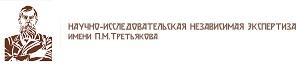 Научно-исследовательская независимая экспертиза имени П. М. Третьякова (Москва)