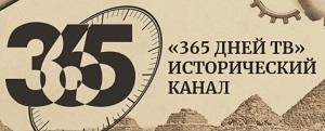 365 ДНЕЙ ТВ исторический канал